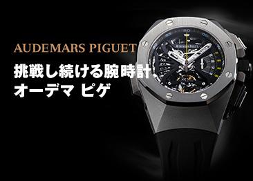 挑戦し続ける腕時計、オーデマ ピゲ