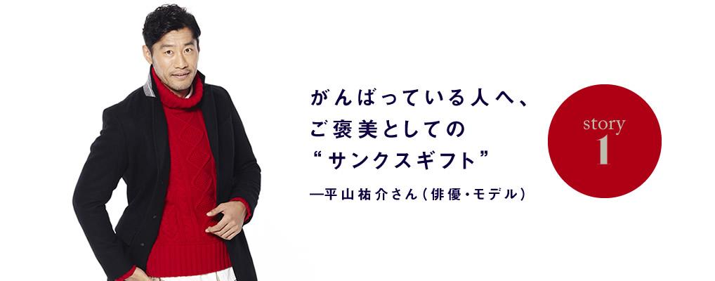 """がんばっている人へ、ご褒美としての""""サンクスギフト""""――平山祐介さん(俳優・モデル)"""