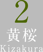 黄桜酒造 Kyoto jyozo