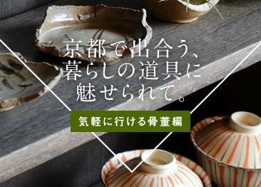 京都で出会う、暮らしの道具に魅せられて。