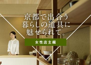 """2015年12月15日に本誌と連動してPen Onlineで公開された「週末は""""ひとり京都""""を楽しみたい。」特集。"""