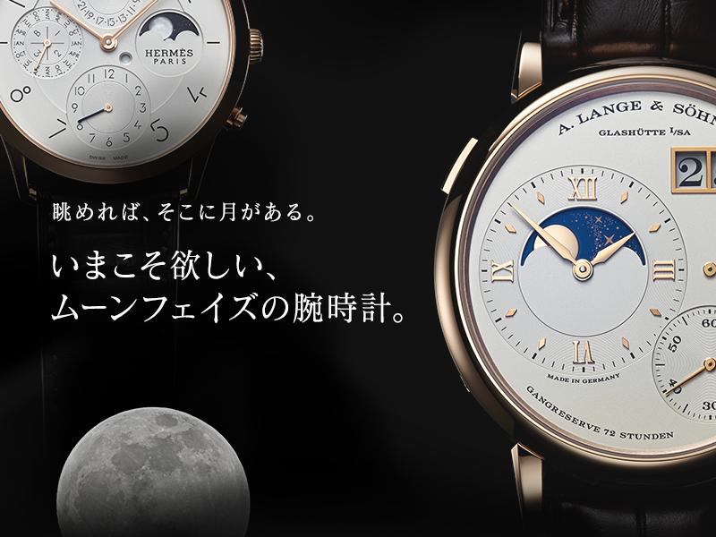 眺めれば、そこに月がある。いまこそ欲しい、ムーンフェイズの腕時計。