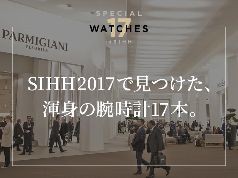 SIHH 2017で見つけた、渾身の腕時計17本。